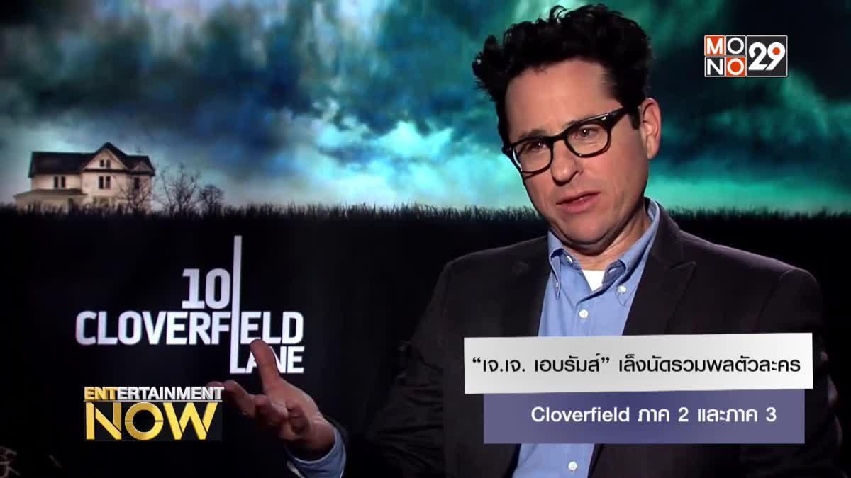 """""""เจ.เจ. เอบรัมส์"""" เล็งนัดรวมพลตัวละคร Cloverfield ภาค 2 และภาค 3"""