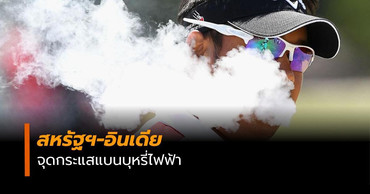 สหรัฐฯ-อินเดียจุดกระแสแบนบุหรี่ไฟฟ้า