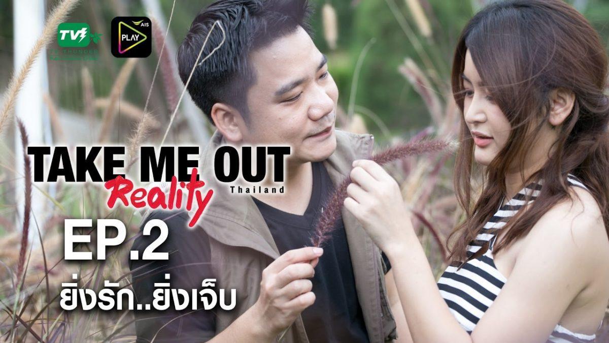 ยิ่งรัก ยิ่งเจ็บ - Take Me Out Reality S.2 EP.02 (7 พ.ค.60) FULLHD