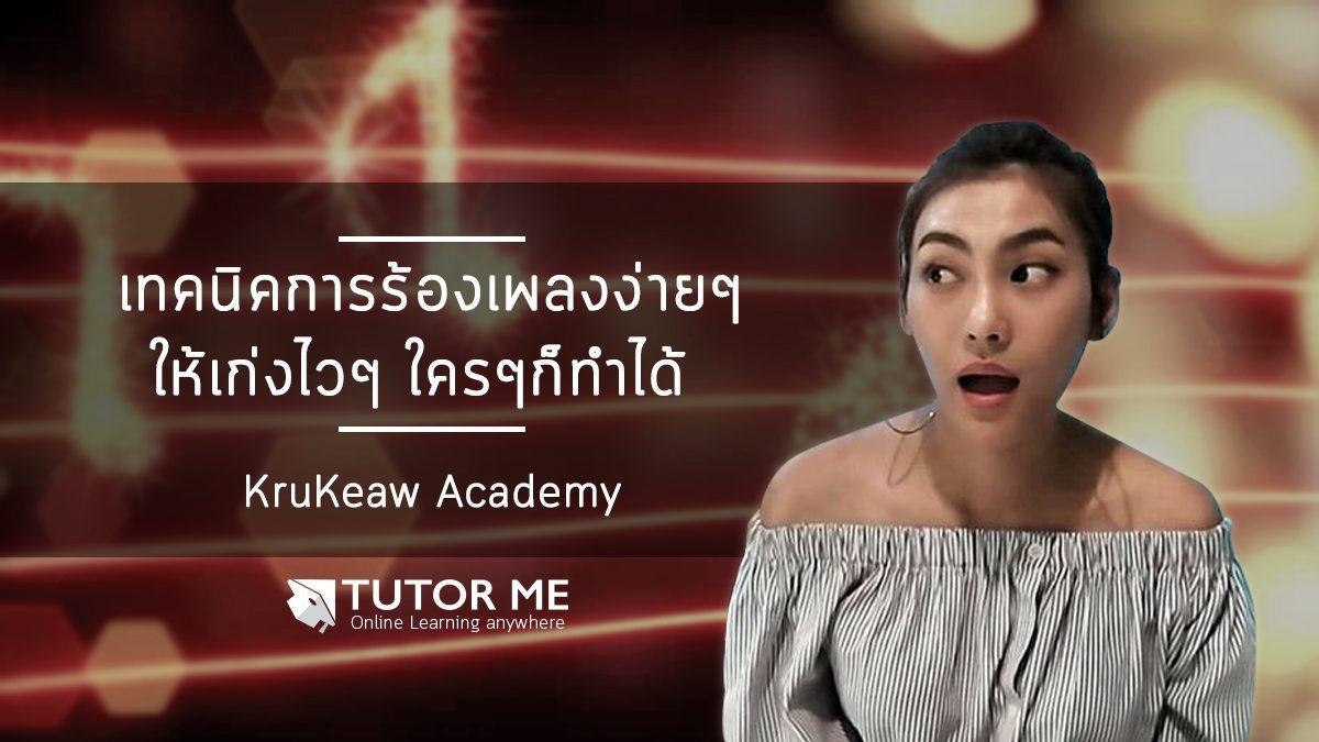เทคนิคฝึกร้องเพลงง่ายๆ ให้เก่งไวๆ ใครๆก็ทำได้ จาก Krukeaw