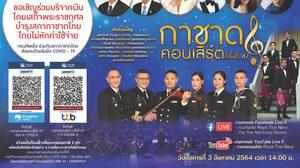 กองทัพเรือ ร่วมกับ สภากาชาดไทย กำหนดจัดการแสดงกาชาดคอนเสิร์ต ครั้งที่ 47 แบบ New normal