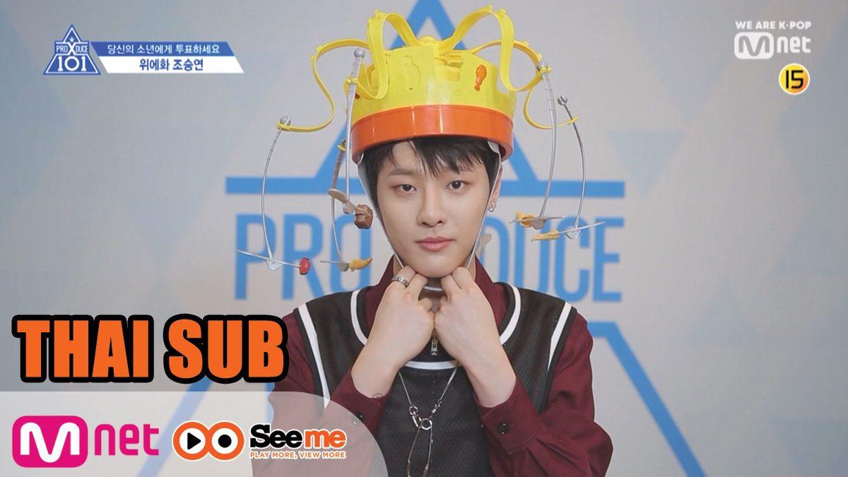 [THAI SUB] PRODUCE X 101 [X101คลิปพิเศษ] ขนมจ๋า...อย่าไปน้าา | 'โจ ซึงยอน' CHO SEUNG YOUN (Yuehua Entertainment)