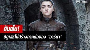 ผู้สร้าง Game of Thrones ปฏิเสธสร้างภาคแยกของ อาร์ยา สตาร์ก ตามคำเรียกร้องของแฟนๆ