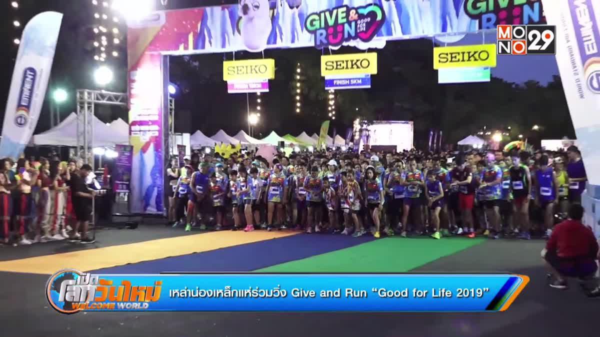 """เหล่าน่องเหล็กแห่ร่วมวิ่ง Give and Run """"Good for Life 2019"""""""