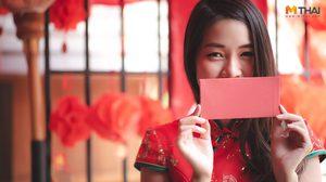 9 สิ่งห้ามทำในวัน ตรุษจีน
