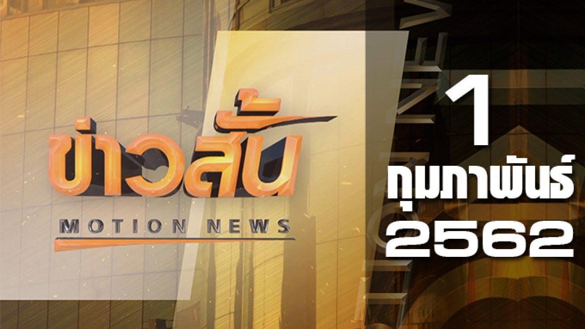 ข่าวสั้น Motion News Break 1 01-02-62
