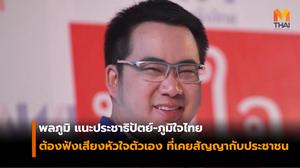 พลภูมิ แนะประชาธิปัตย์-ภูมิใจไทย ต้องฟังเสียงหัวใจตัวเอง ที่เคยสัญญากับประชาชน