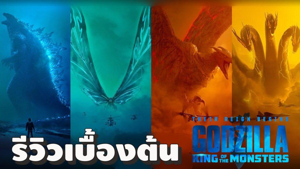 รีวิวเบื้องต้น Godzilla: King of the Monsters + Aladdin