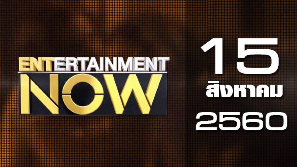 Entertainment Now 15-08-60