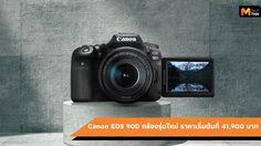 กล้อง Canon EOS 90D สำหรับ Advance Amateur รุ่นใหม่ล่าสุด