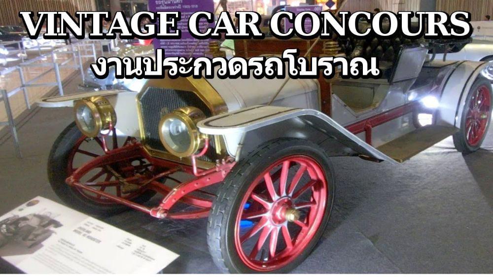 งานประกวดรถโบราณ รถหายากกว่า 100 คัน | namsomvlog