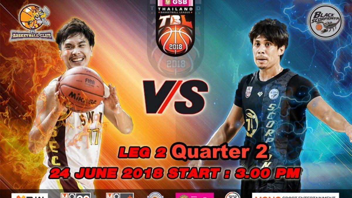 Q2 การเเข่งขันบาสเกตบอล GSB TBL2018 : Leg2 : SWU Basketball Club VS Black Scorpions ( 24 June 2018)