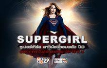 Supergirl สาวน้อยจอมพลัง ปี 3