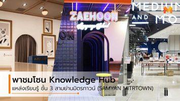 พาชมโซน Knowledge Hub แหล่งเรียนรู้ สามย่านมิตรทาวน์