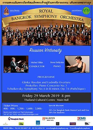 คอนเสิร์ต Russian Virtuosity
