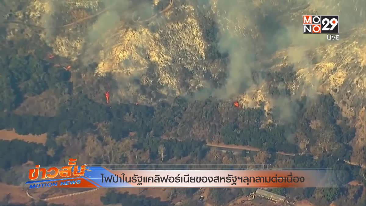 ไฟป่าในรัฐแคลิฟอร์เนียของสหรัฐฯ ลุกลามต่อเนื่อง