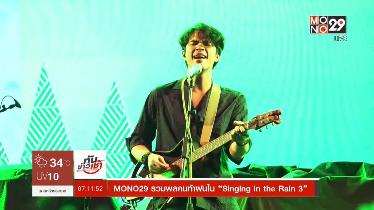 """MONO29 รวมพลคนท้าฝนใน """"Singing in the Rain 3"""""""