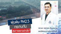 ฝุ่นพิษPM2.5 กระทบกับสุขภาพเราอย่างไร? หมอรามมีคำตอบ