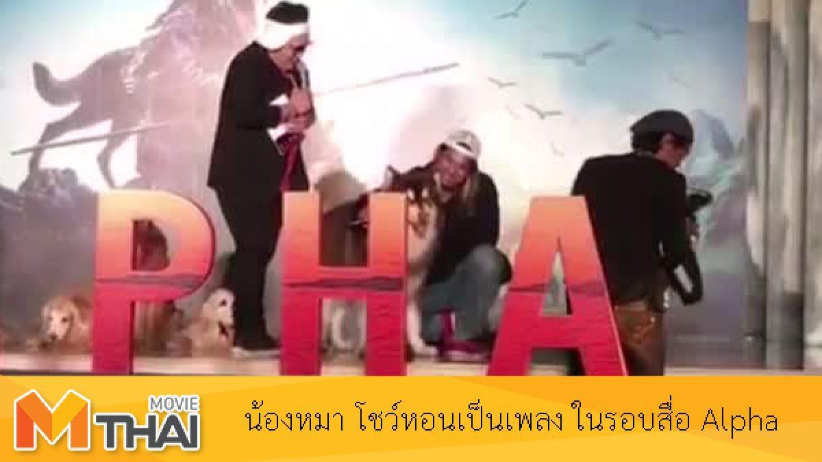 ไม่ธรรมดา! น้องหมา โชว์หอนเป็นเพลง ในรอบสื่อ Alpha ผจญนรกแดนทมิฬ 20,000 ปี