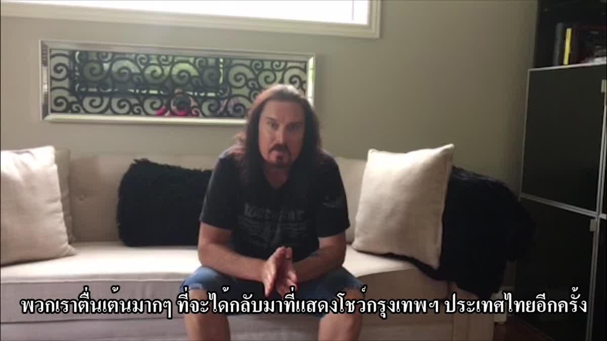 เจมส์ ลาบรี ขอเป็นตัวแทน Dream Theater ส่งคลิปมาทักทาย ก่อนเจอกันในคอนเสิร์ตใหญ่ที่กรุงเทพฯ!