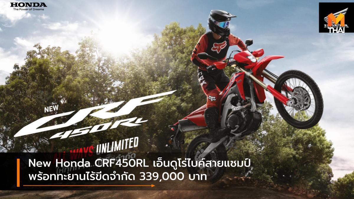 New Honda CRF450RL เอ็นดูโร่ไบค์สายแชมป์ พร้อมทะยานไร้ขีดจำกัด 339,000 บาท
