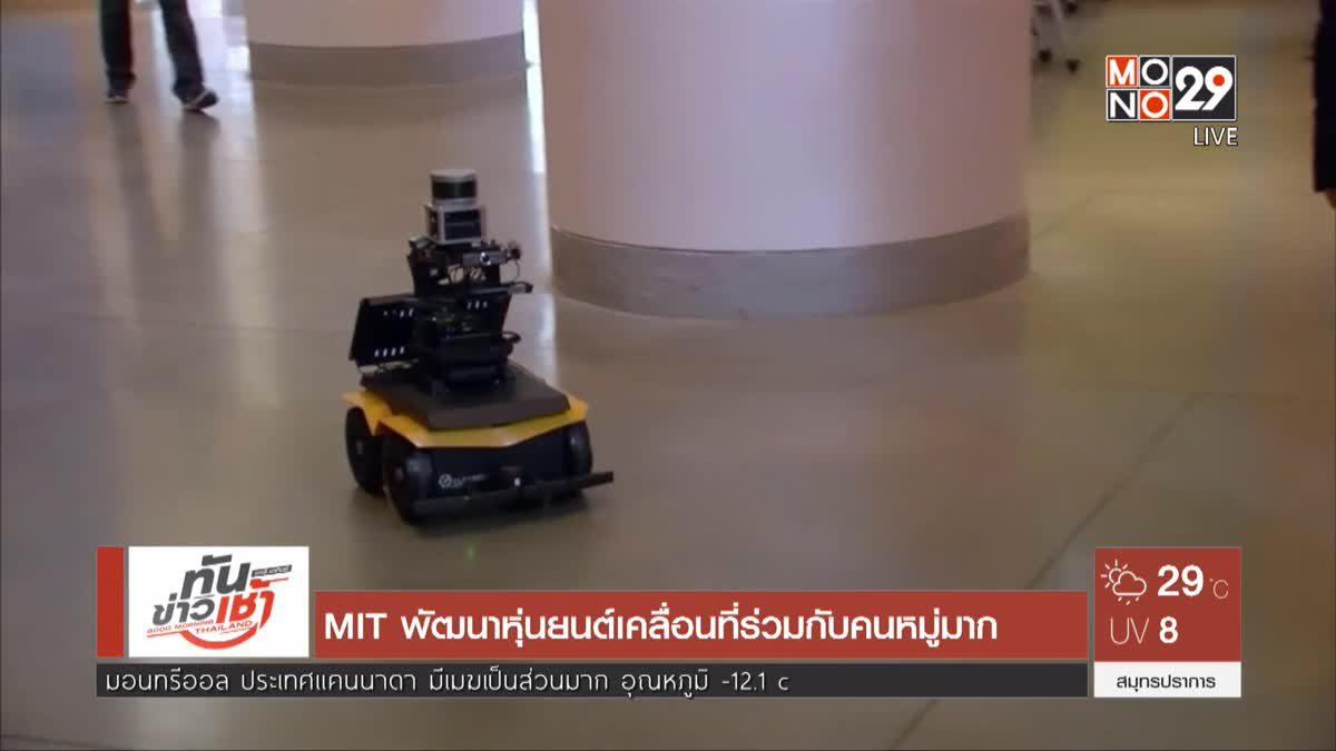 MIT พัฒนาหุ่นยนต์เคลื่อนที่ร่วมกับคนหมู่มาก