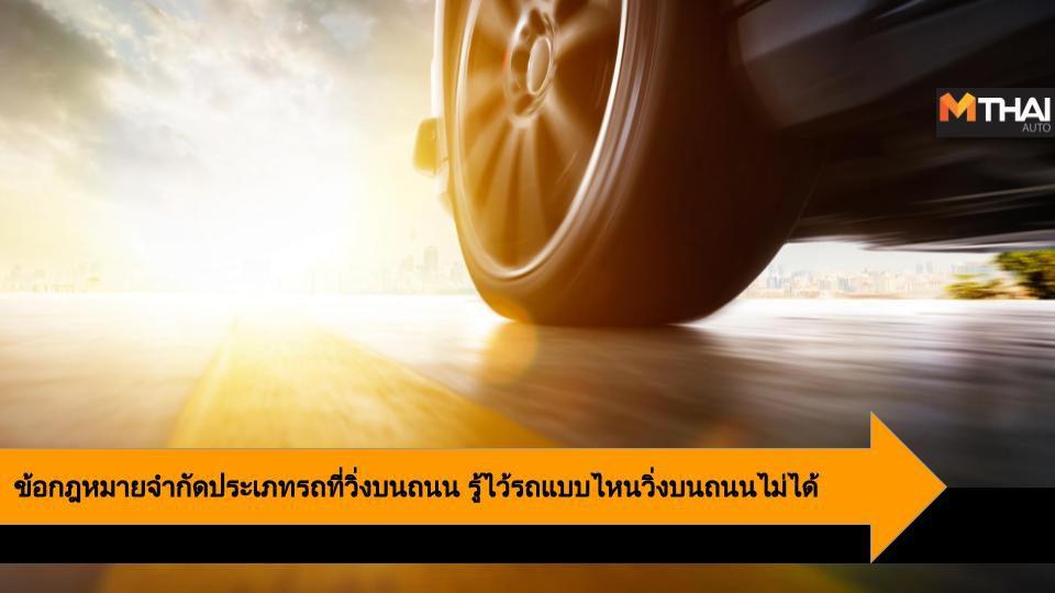 ไม่ใช่รถทุกคันที่ลงถนนได้ ข้อกฎหมายจำกัดประเภทรถวิ่งบนถนนที่ควรรู้