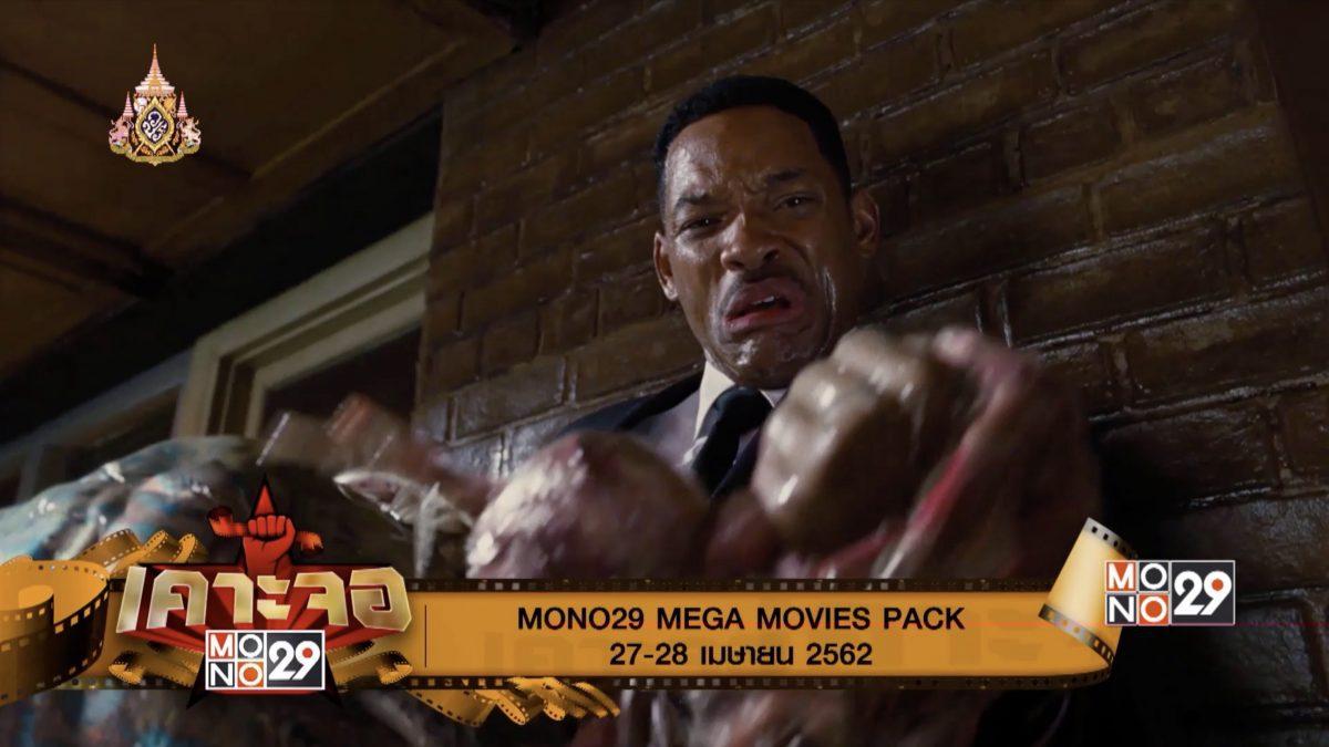 [เคาะจอ 29] MONO29 MEGA MOVIES PACK 27-28 เมษายน 2562 (27-04-62)