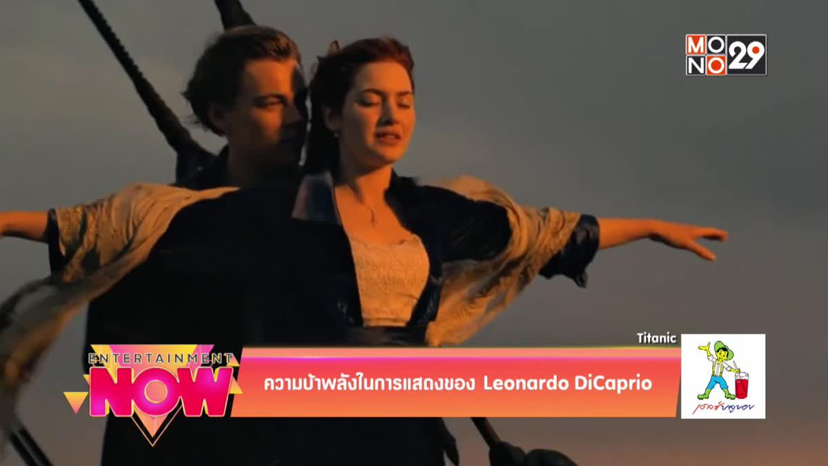 ความบ้าพลังในการแสดงของ Leonard DiCaprio