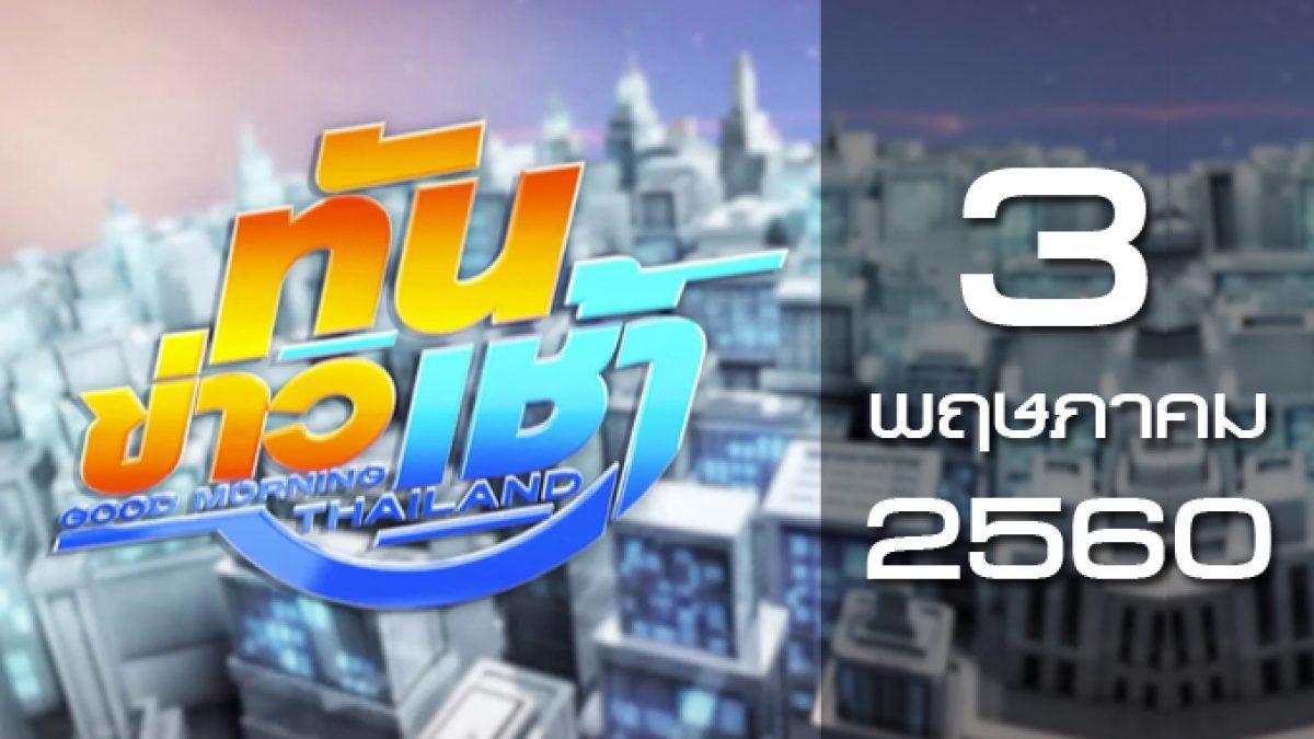 ทันข่าวเช้า Good Morning Thailand 03-05-60