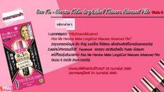 ประกาศผล!! มาสคาร่า 'Kiss Me Heroine  Make Long&Curl Mascara Advanced Film' จำนวน 5 รางวัล