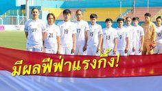 มีผลแรงกิ้ง! ส.บอลยัน ฟุตบอลหญิงทีมชาติไทย อุ่นนิวซีแลนด์ 2 นัดฟีฟ่ารับรองระดับ 'A' Match