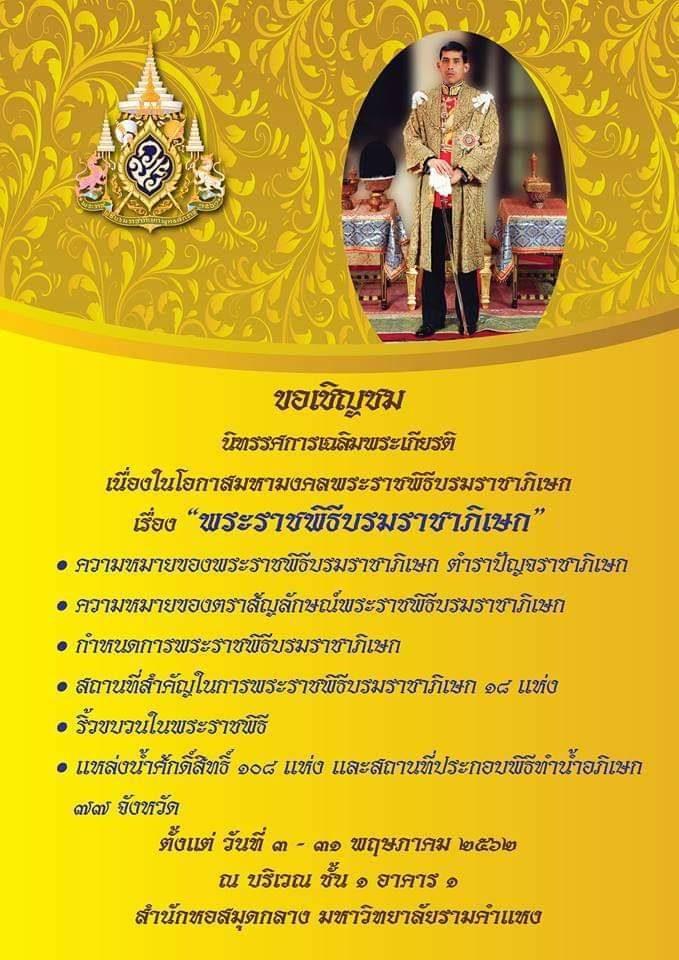 """ม.รามฯ เชิญชมนิทรรศการเฉลิมพระเกียติ """"พระราชพิธีบรมราชาภิเษก"""""""