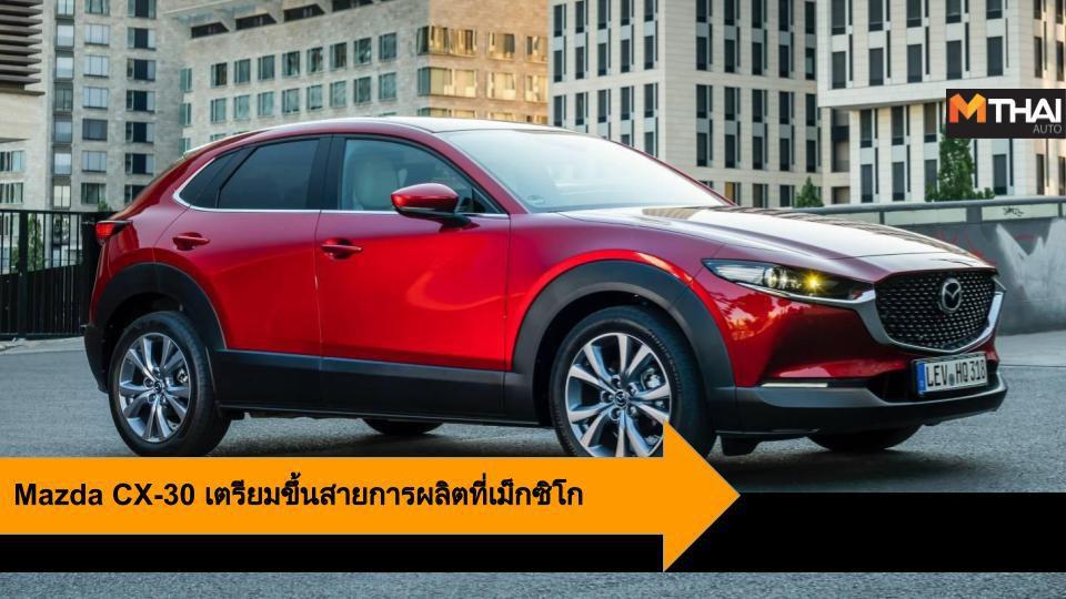 Mazda CX-30 เตรียมขึ้นสายการผลิตที่เม็กซิโก เพื่อส่งออกขายทั่วโลก
