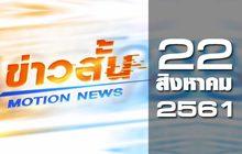 ข่าวสั้น Motion News Break 2 22-08-61