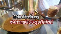 ตุรกีเฉลย! How To วิธีชงกาแฟด้วย...ที่เจ๋งที่สุดในสามโลก