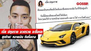 เบิ้ล ปทุมราช อยากอวดรวย! จะซื้อรถหรู สุดท้ายเงิบกันทั้งบาง