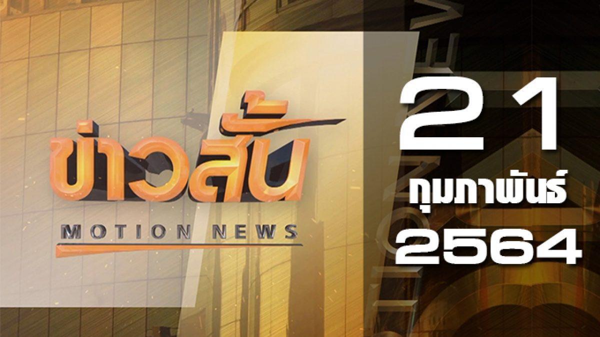 ข่าวสั้น Motion News Break 3 21-02-64