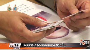 จับกุมชายสัญชาติไนเจอร์ 3 คน พร้อมบัตรเครดิตปลอมกว่า 500 ใบ