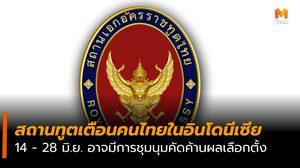 สถานทูตเตือนคนไทยในอินโดนีเซีย 14 – 28 มิ.ย. อาจมีการชุมนุมคัดค้านผลเลือกตั้ง