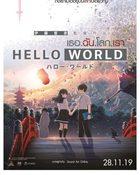 Hello World เธอ ฉัน โลก เรา