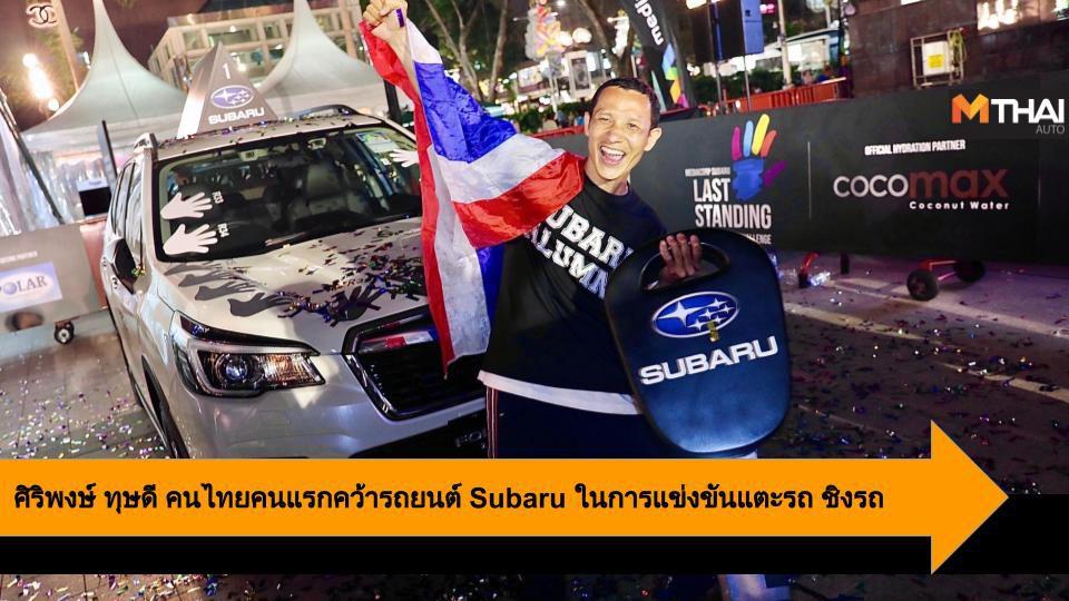 ศิริพงษ์ ทุษดี คนไทยคนแรกคว้ารถยนต์ Subaru ในการแข่งขันแตะรถ ชิงรถ