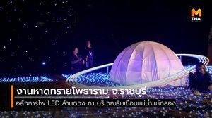 งานหาดทรายโพธาราม จ.ราชบุรี เซลฟี่ในสวนไฟ LED ล้านดวง