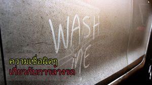 ความเชื่อผิดๆ รีบเปลี่ยนทัศนคติใหม่เกี่ยวกับการ ล้างรถ