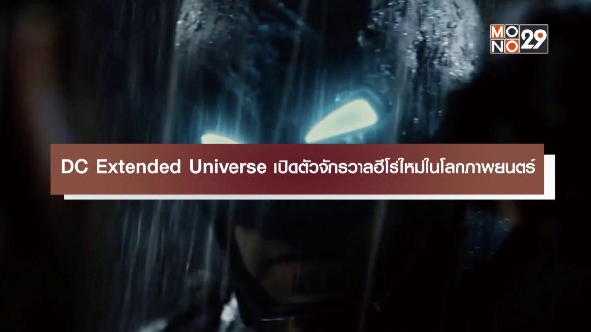 DC Extended Universe เปิดตัวจักรวาลฮีโร่ใหม่ในโลกภาพยนตร์