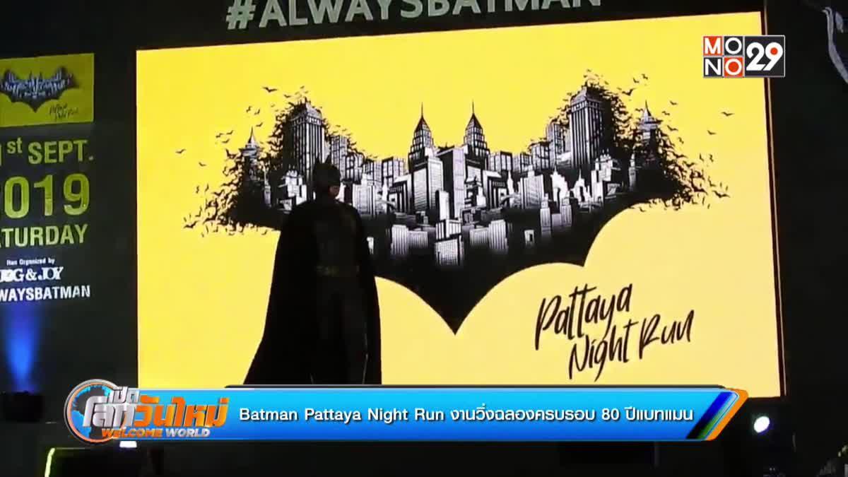 Batman Pattaya Night Run งานวิ่งฉลองครบรอบ 80 ปีแบทแมน