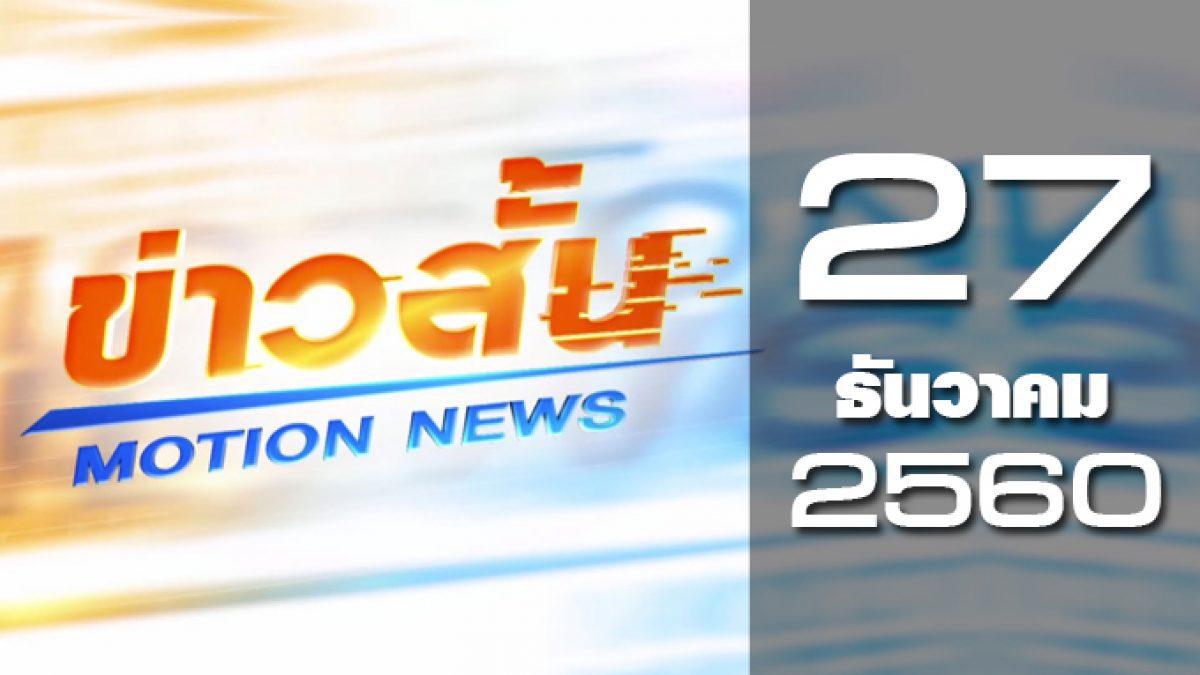ข่าวสั้น Motion News Break 1 27-12-60
