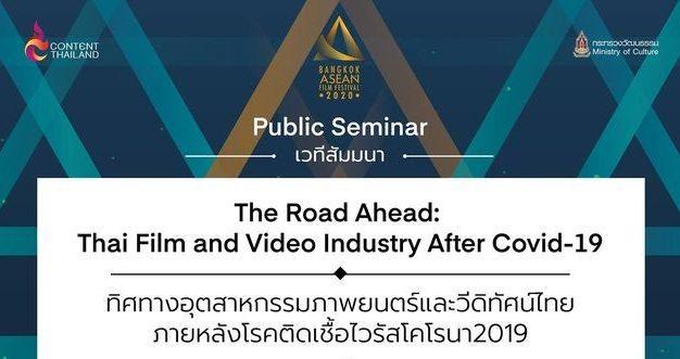 """ขอเชิญผู้สนใจร่วมฟังสัมมนาในหัวข้อ """"ทิศทางอุตสาหกรรมภาพยนตร์และวีดิทัศน์ไทยภายหลังโรคติดเชื้อไวรัสโคโรนา 2019"""""""