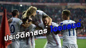 ไอซ์แลนด์ อันดับโลกพุ่ง 109 อันดับใน 5 ปี!! และกำลังได้ไปบอลโลกครั้งแรกในประวัติศาสตร์