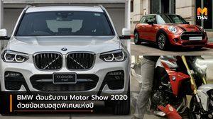 BMW ต้อนรับงาน Motor Show 2020 ด้วยข้อเสนอสุดพิเศษแห่งปี